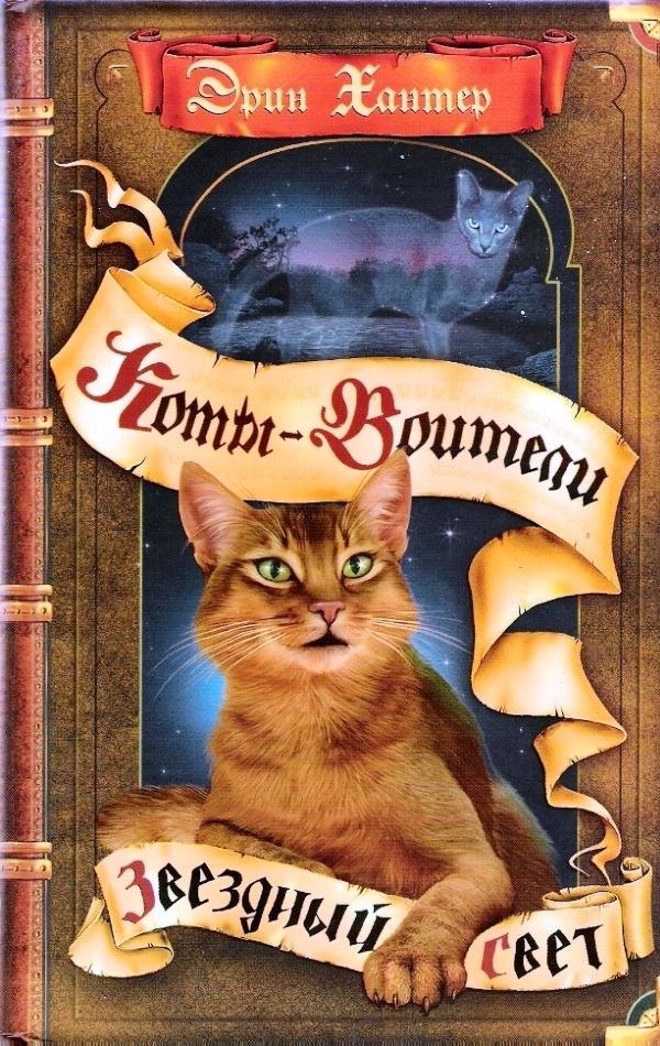 Коты воители звездный свет скачать книгу fb2