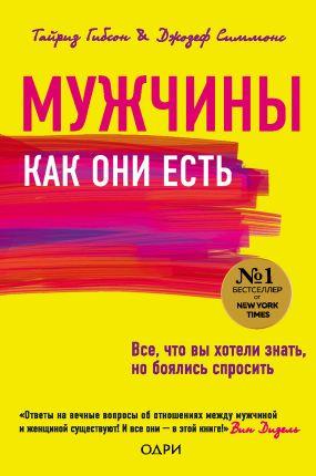 В постели с твоим мужем Записки любовницы Женам читать