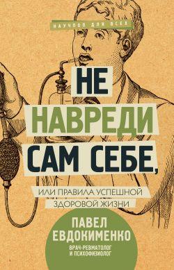 Читать книгу Быть здоровым в нашей стране Павла Евдокименко : онлайн чтение