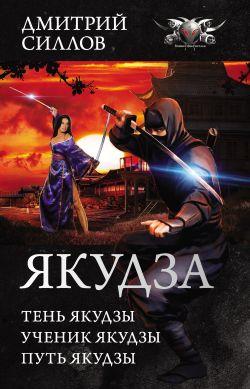 Кино самурай гей путь камикадзе