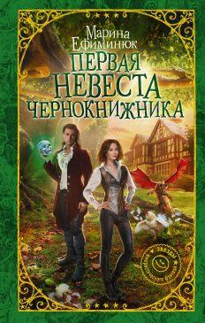 Книга «Первая невеста чернокнижника» — Марина Владимировна ...