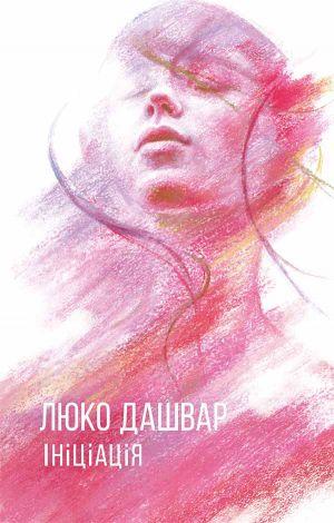 1eefa32d1bbd21 Читать онлайн книгу «Ініціація» автора Люко Дашвар