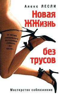Фото женщин без трусов для мобильных фото 395-629