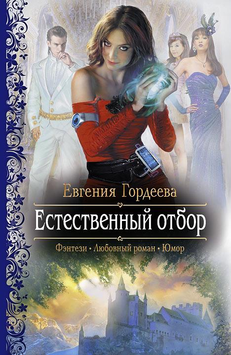 Екатерина гордеева книга мой сергей скачать fb2