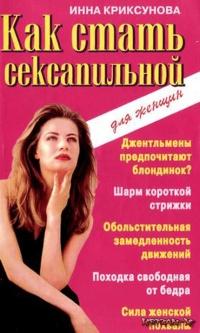 Как стать сексуальной книги