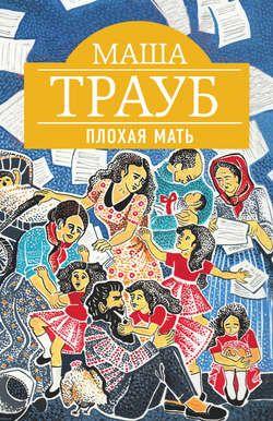 Михайлов господство клана неспящих 6 читать онлайн