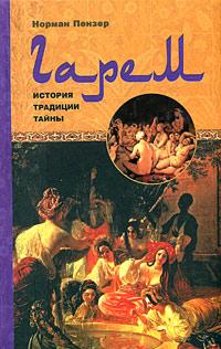 Диссертация по всеобщей истории читать