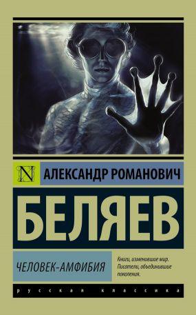 Рецензия На Книгу Человек Амфибия Беляев