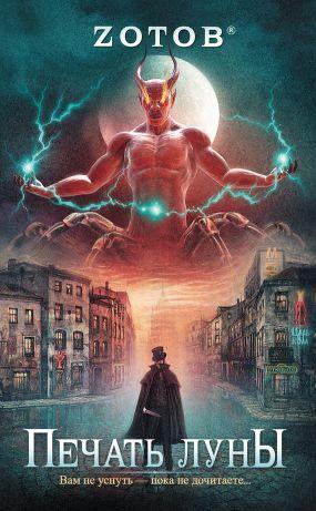 Зотов Новая Книга