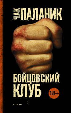 Бойцовский Клуб Книгу Купить