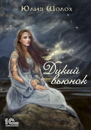 Русский язык 4 класс бунеев бунеева пронина 2 часть читать онлайн учебник