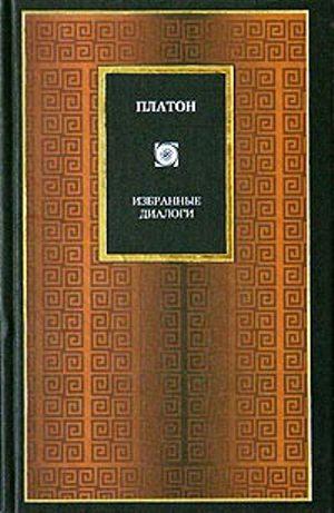 Скачать апология сократа платон