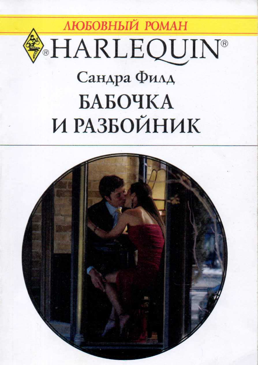 Книга разбойник java