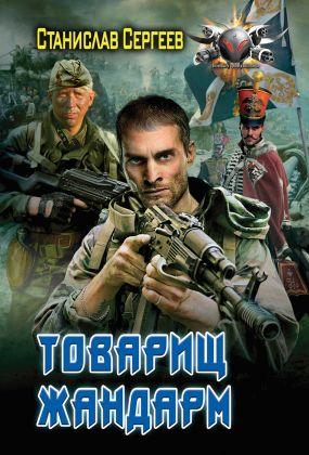 Сергеев Станислав Сергеевич все книги