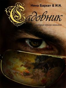 Читать мангу последний серафим 3 сезон на русском