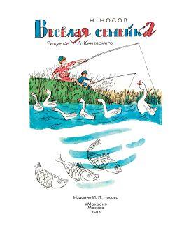 Учебник по чтению 2 класс 2 часть чуракова читать