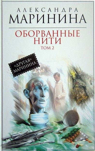 424 глава хвост феи читать онлайн на русском