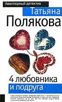 Полякова Татьяна Скачать Fb2