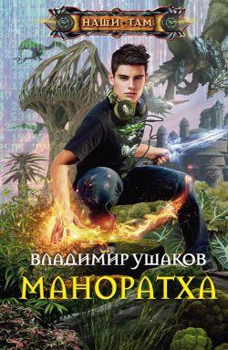Ушаков владимир сергеевич маноратха 2 скачать faxreklama.