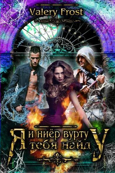 Фанфики по фэндому «47 ронинов / 47 Ronin / Боевик