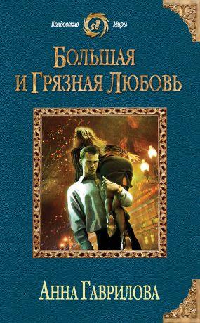 Читать все при все сказки полностью