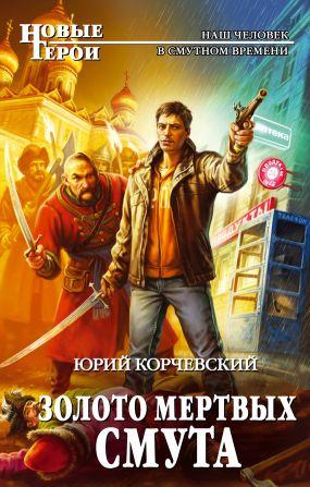 Юрий корчевский ушкуйник читать онлайн