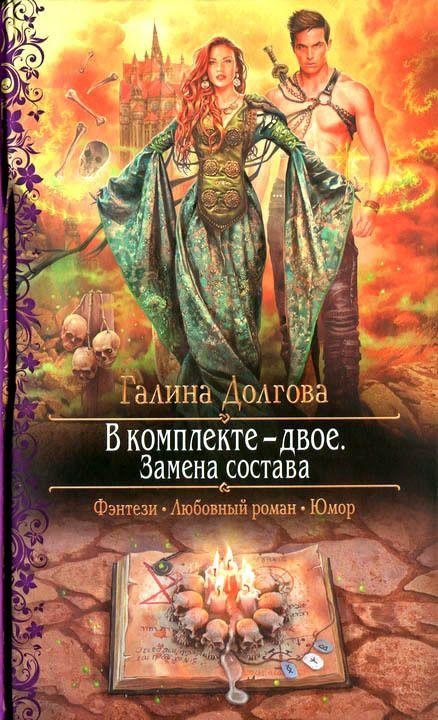 Новая русская фантастика читать в онлайн