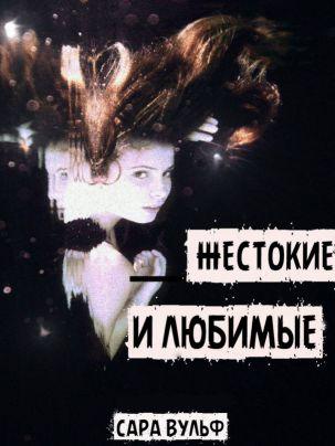 Ирина пивоварова рассказ люси синицыной читать