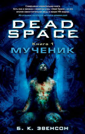 Dead space martyr скачать на русском