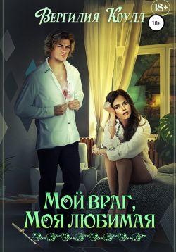 Книга волчья стая. читать онлайн