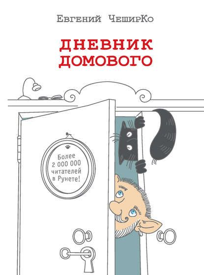 Книгу дневники домового в fb2
