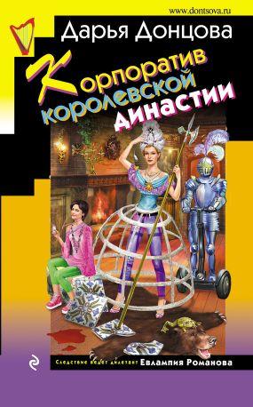 «Серия Книг Евлампия Романова» — 2016