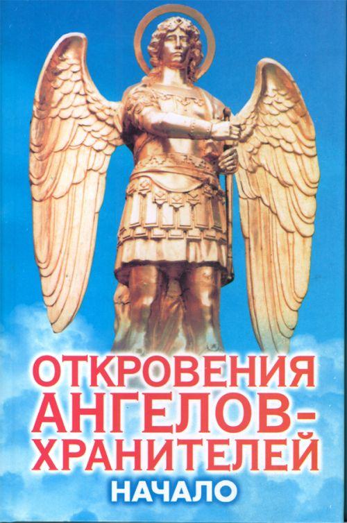 Ангелы хранители скачать fb2