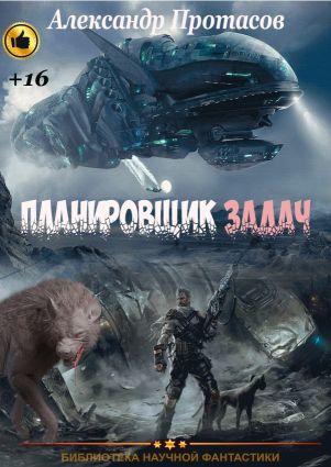 ModernLib.ru - список авторов на «П»