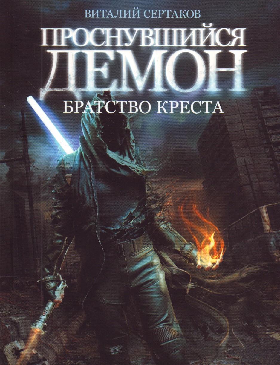 проснувшийся демон все книги скачать fb2