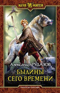 скачать книгу Былины этого времени автора Саня Рудазов