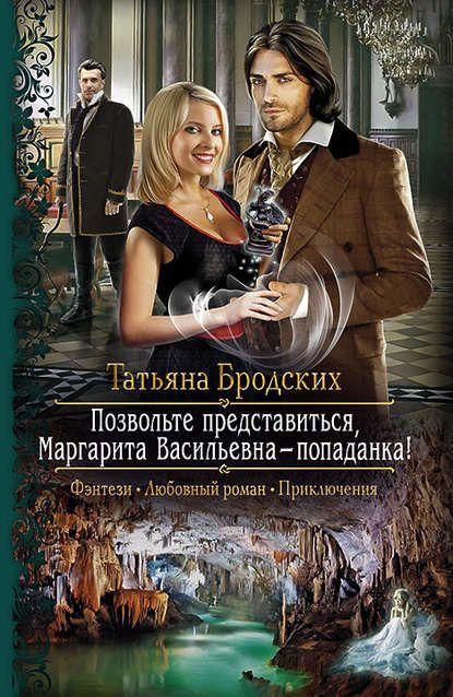 скачать книгу Позвольте представиться, Ритоша Васильевна — попаданка автора Танюта Бродских