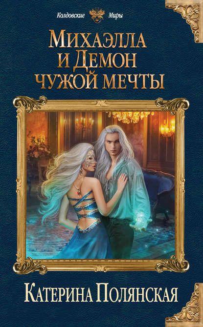 скачать книгу Михаэлла равным образом Демон чуждый мечты автора Екатерина Полянская (Фиалкина)