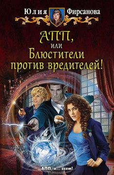 скачать книгу АПП, alias Блюстители напересечку вредителей! автора Юла Фирсанова