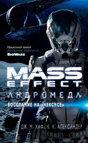 скачать книгу Mass Effect. Андромеда: Восстание в «Нексусе» автора Джейсон М. Хаф <br> К. К. Александер