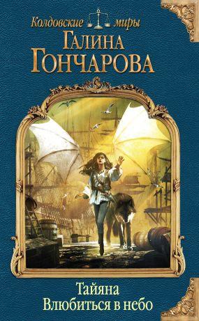 скачать книгу Тайяна. Влюбиться на юпитер автора Галика Дмитриевна Гончарова