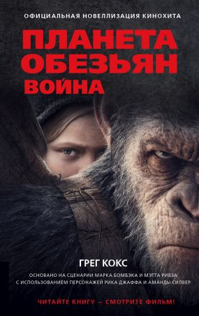 скачать книгу Планета обезьян. Война автора Грег Кокс