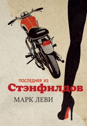 скачать книгу Последняя изо Стэнфилдов автора Маркуся Леви