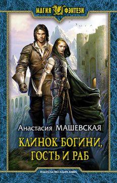 скачать книгу Клинок Богини, гость и раб автора Анастасия Машевская