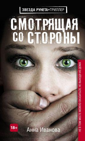скачать книгу Смотрящая со стороны автора Анна Иванова