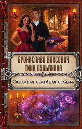 скачать книгу Скромная семейная свадьба автора Бронислава Антоновна Вонсович<br>Тина Лукьянова