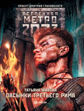 скачать книгу Метро 2033: Пасынки Третьего Рима автора Татьяна Живова