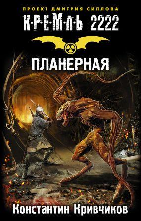 скачать книгу Кремль 2222. Планерная автора Константин Кривчиков