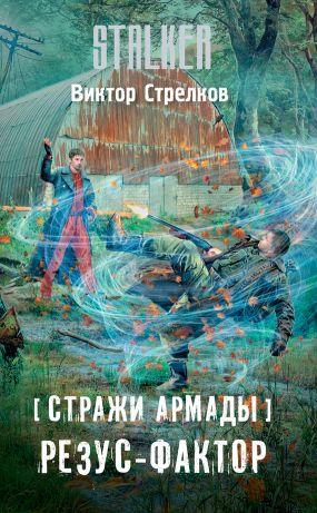 скачать книгу Резус-фактор автора Виктор Стрелков