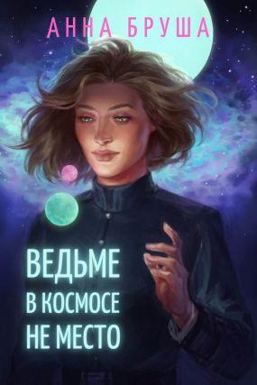 скачать книгу Ведьме в космосе не место автора Анна Бруша